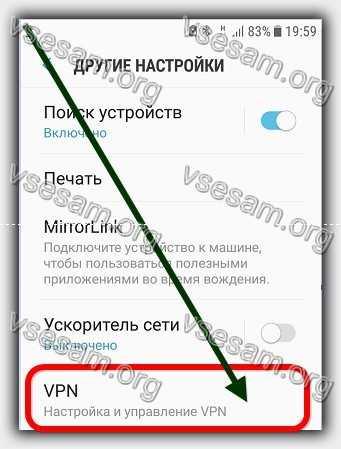 отключить VPN на самсунг галакси айс с андроид 8