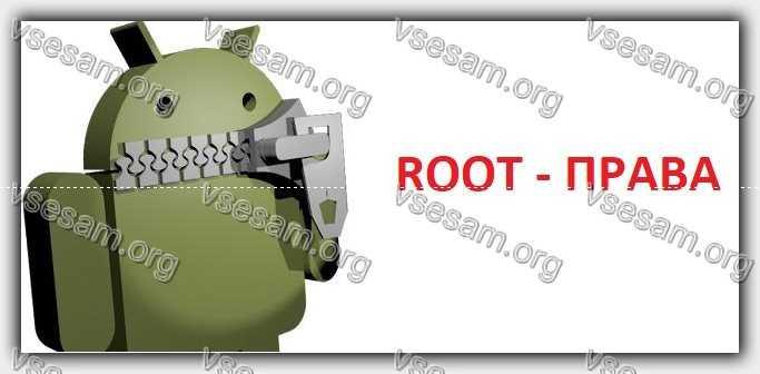 андроид без прав рут