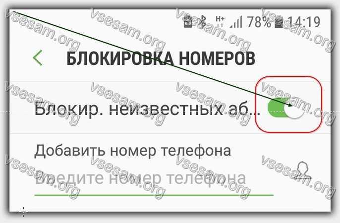 добавить контакт в черный список zte на андроид 5