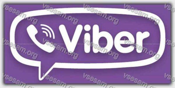 картинка viber