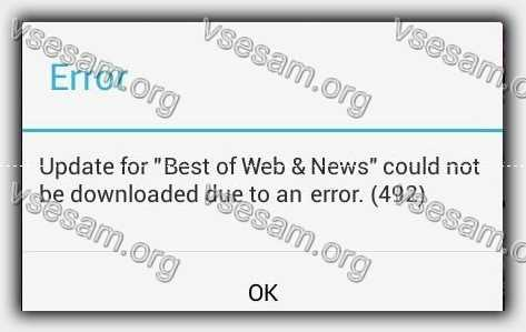 код ошибки 492 в гугл плей маркет