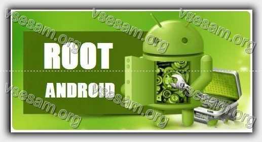 рут права на андроиде