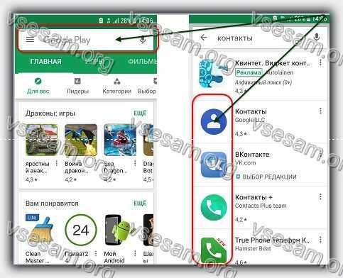 восстановить приложение контакты на андроид 4.2