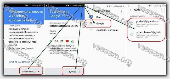 2 гугл аккаунта на андроид леново