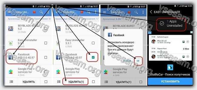 удалить вручную facebook из android стандартным способом
