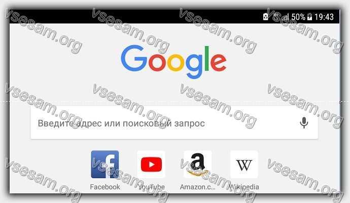 Chrome для андроид 7