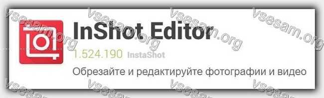 Приложения InShot для монтажа видео на андроид
