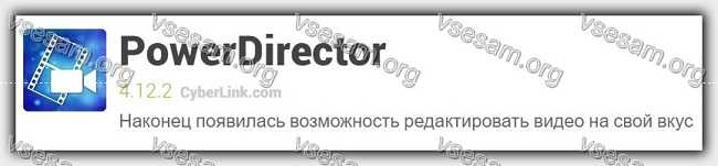 Приложения PowerDirector для монтажа видео на андроид