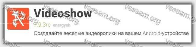Приложения VideoShow для обработки видео на андроид