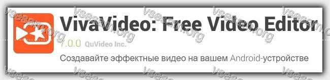 Приложения VivaVideo для монтажа видео на андроид