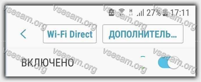 WiFi Direct в телефоне хонор
