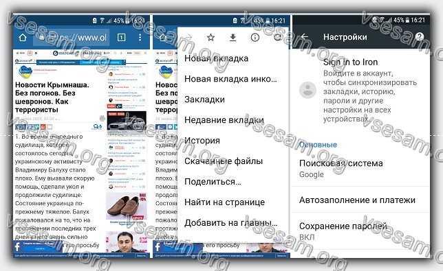 браузер на русском языке для андроид
