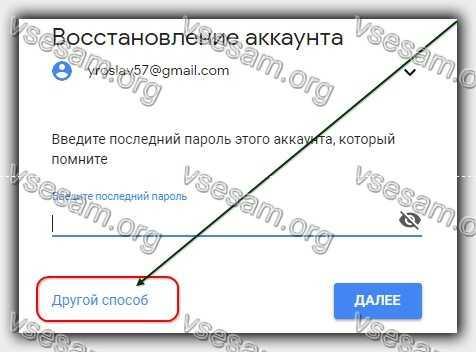 другой способ восстановить гугл аккаунт gmail