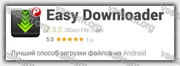 Easy Downloader для сохранения фото из инстаграм