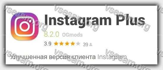 Instagram Plus для сохранения фото из инстаграм