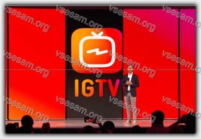 форум IGTV
