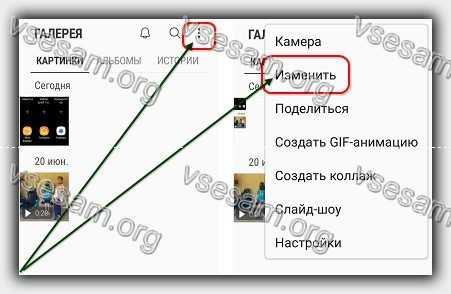 изменить фото на телефоне самсунг андроид 5.1