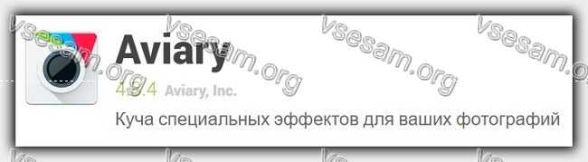 приложение редактор фото для андроид на русском