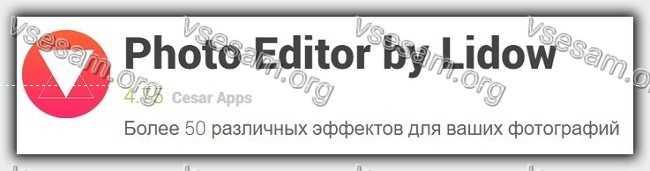 программа профессиональный редактор фото на русском
