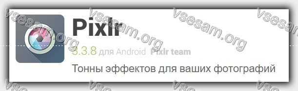 редактор фигуры на фото для андроид на русском