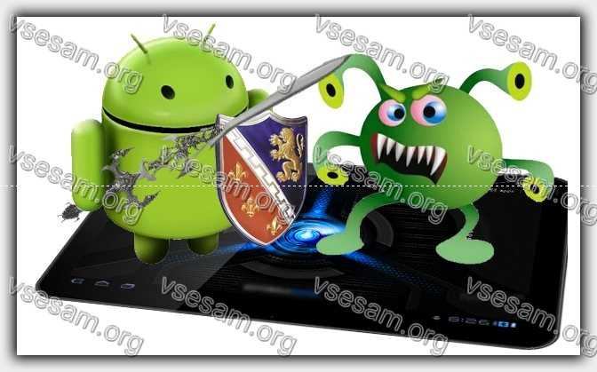 вирусы на андроиде гугл