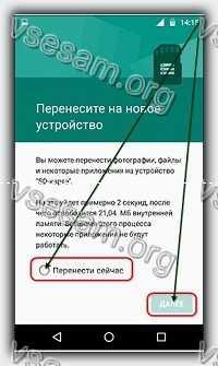 перенести данные андроид 7.0 на флешку