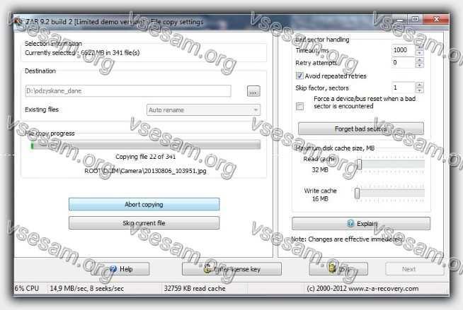восстановление файлов в программе ZAR