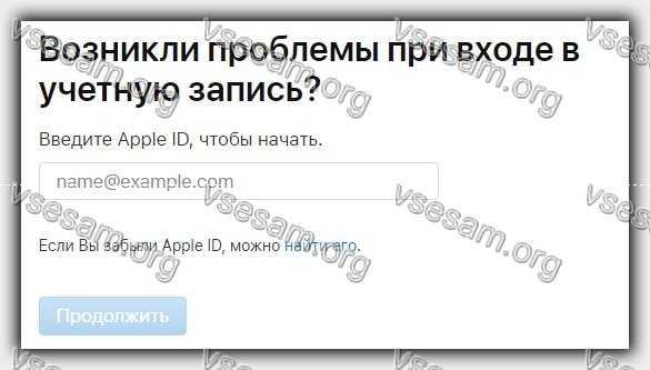 восстановить пароль icloud через iForgot
