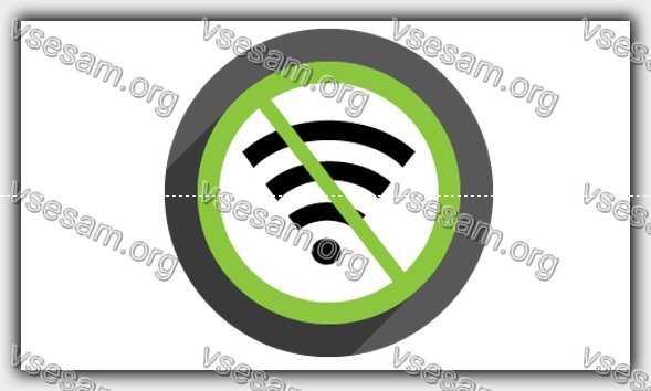 система не видит wifi сеть