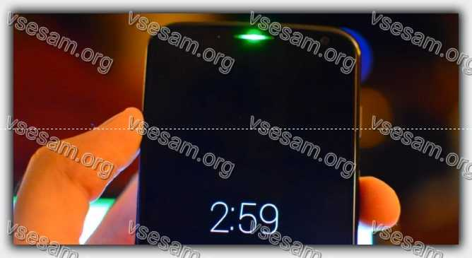 световой индикатор в телефоне