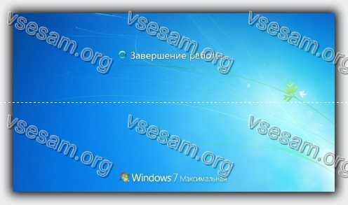 завершение работы windows 7