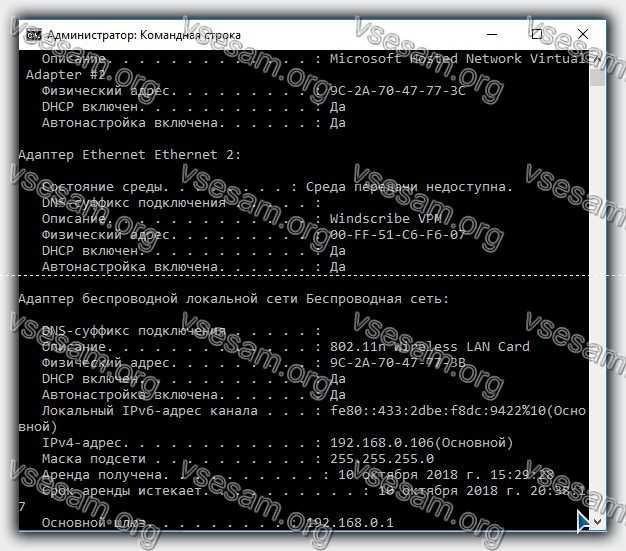 IP удаленного пк через командную строку