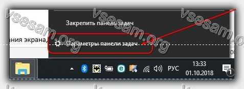 Параметры трея windows 10