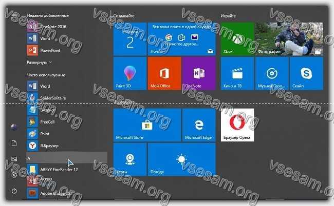 раздел пуск в Windows 10