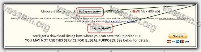 снять защиту онлайн из защищенного pdf файла