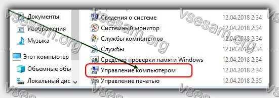 управление компьютером на windows 10
