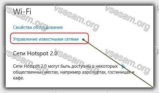 управление сетями на Windows 10