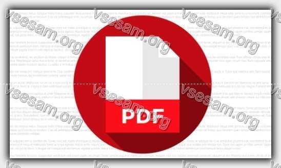 защита от копирования текста ПДФ