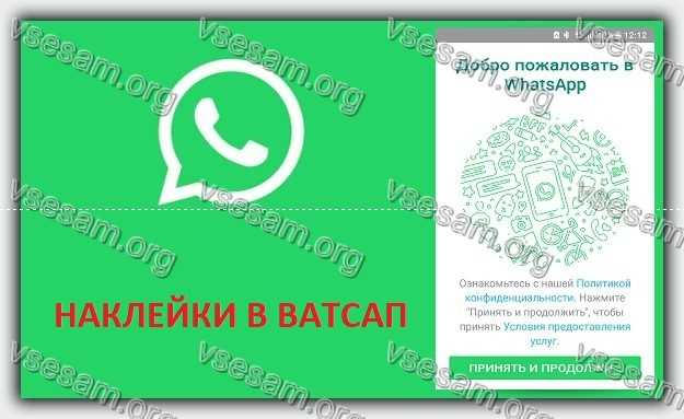 наклейки whatsapp