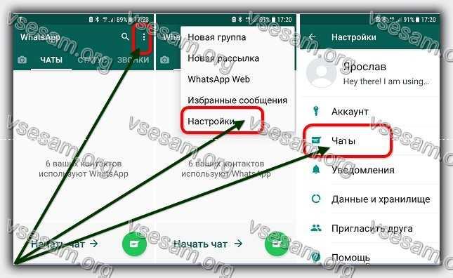 перенос сообщений whatsapp