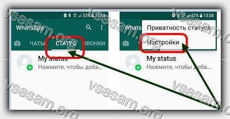 перейти в память телефона whatsapp