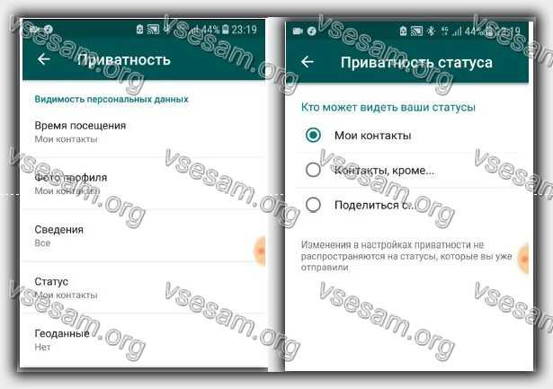 скрыть просмотр статуса в whatsapp