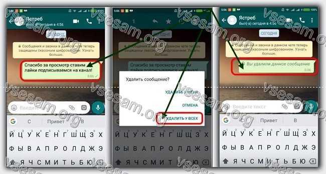 удалить сообщение whatsapp на айфон