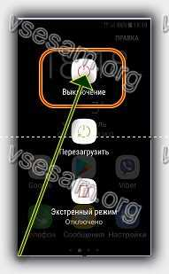ускорить китайский телефон cimiva a102 выключением