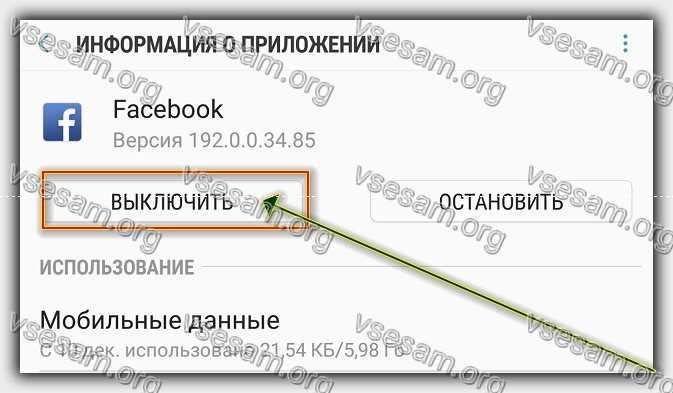 выключить фейсбук на андроиде 7