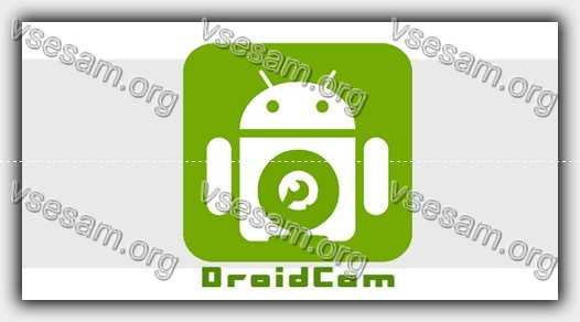 андроид как веб камера