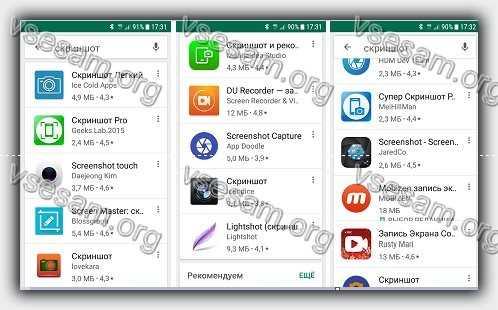 приложение сделать скрин на Samsung Galaxy A7 2018