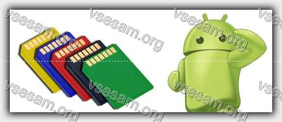 андроид и флешки
