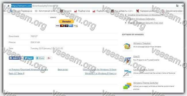 официальный сайт universal watermark disabler