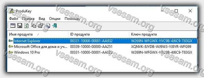 Скачать программу produkey для windows 10 на русском
